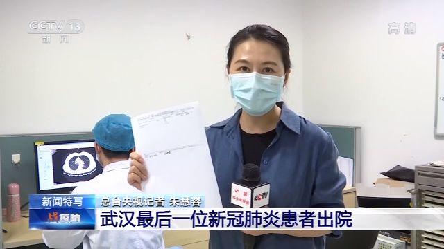 【摩天娱乐】岁武汉最后一位新摩天娱乐冠肺炎患者昨日图片