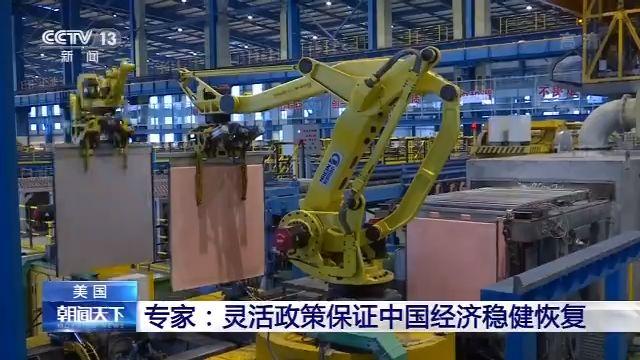 摩天登录:经济学专家灵活政策摩天登录保证中国经图片