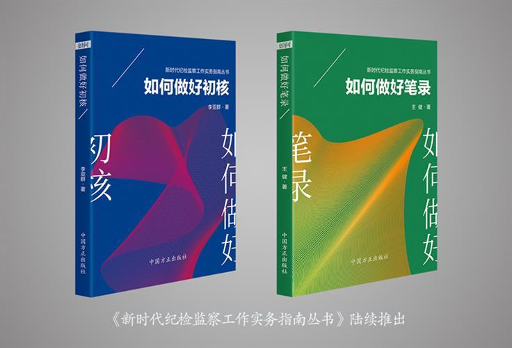 【摩天平台】代纪检摩天平台监察工作实务指南丛书陆图片