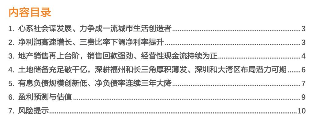 【天风地产|公司深度】大名城:盈利偿债现金全面改善、地产厚积薄发潜力可期