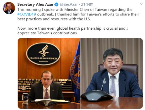 """美卫生部长推文未提台湾参与WHO话题,民进党当局宣称""""不需强调细节"""",网友批:自嗨图片"""