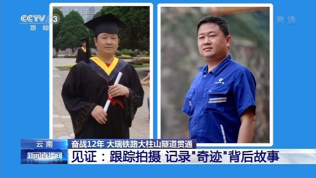△中铁一局大瑞铁路项目二工区总工程师韩方瑾。左边照片是2008年刚大学结业来到项目上的他。右边是他如今的样子。