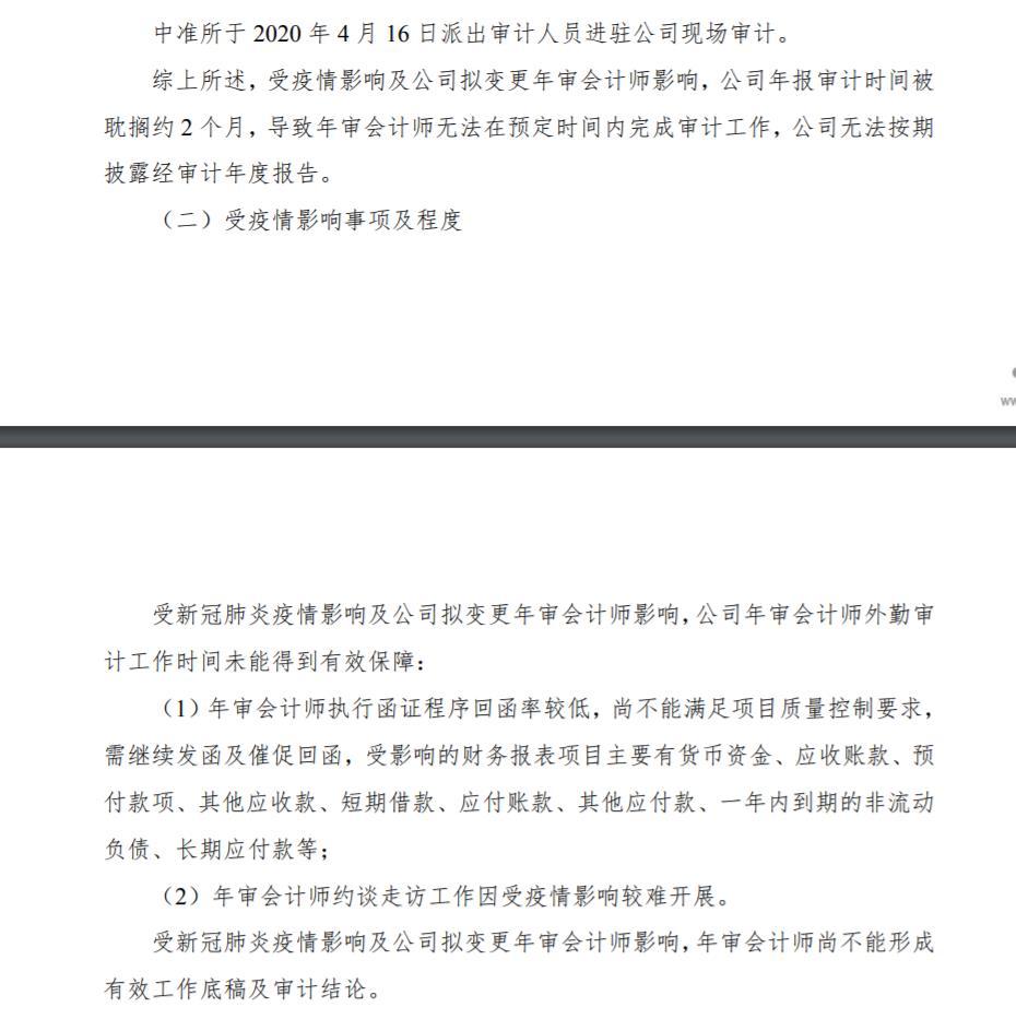 *ST利源年报延期披露 深交所火速发函:规避暂停上市?