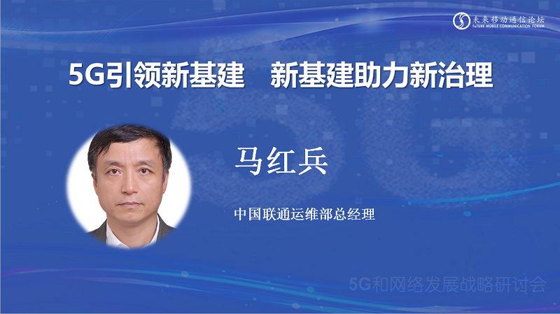 """中国联通马红兵:运营商应强化""""新三者""""责任,使能5G新基建"""