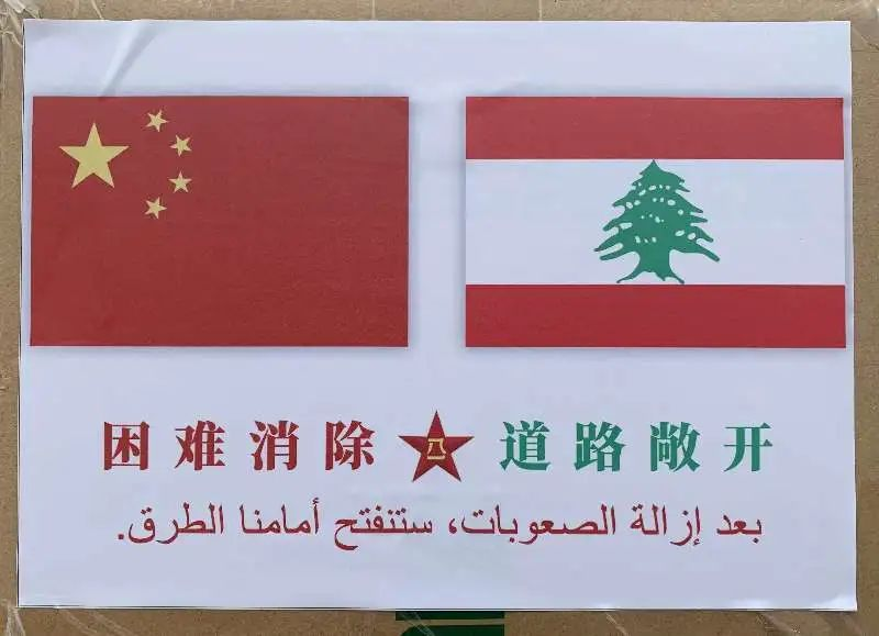 中国人民解放军向黎巴嫩军队提供抗疫物资援助图片