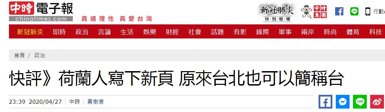 「杏悦登录」台机构更名欢呼杏悦登录中国时报发现图片