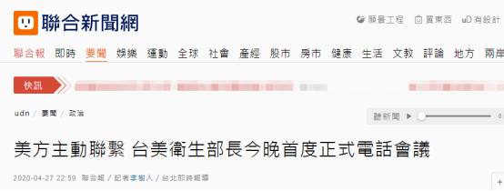 【杏悦注册】官员主动联杏悦注册系台官图片