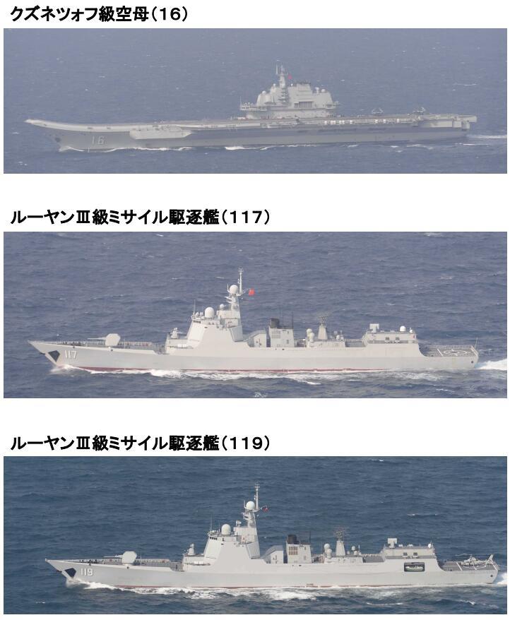 辽宁舰航母编队穿越宫古海峡