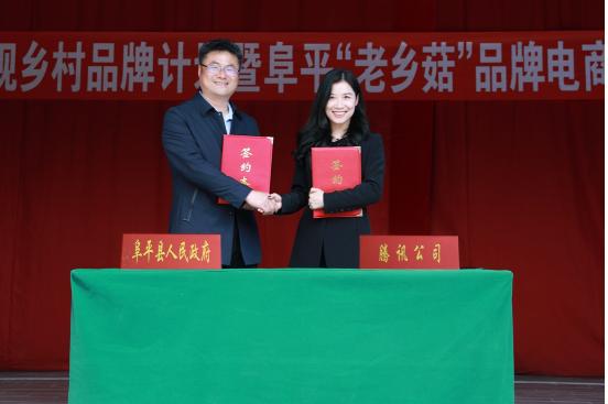 腾讯微视乡村品牌计划发布,首站