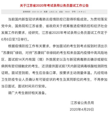 江苏省2020年考试录用公务员面试时间确定图片