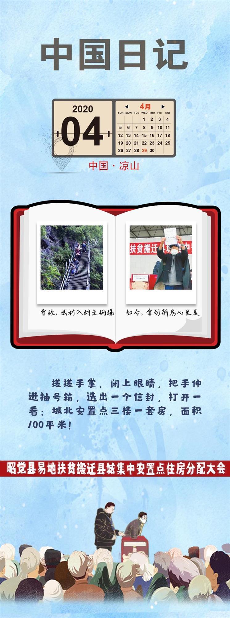 中国日记 4月29日丨我抽到了新家,100平米!图片