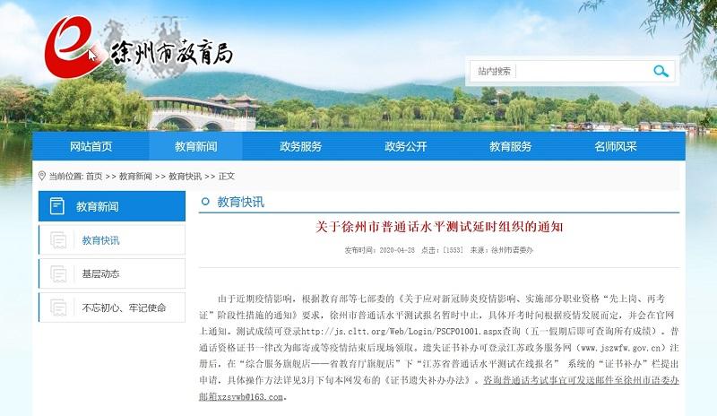 高德招商,再考证徐州市普通高德招商话水平图片