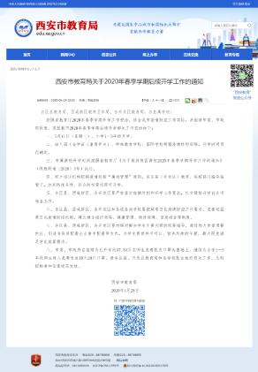 「高德注册」小学1高德注册—3年级5月11日开学图片