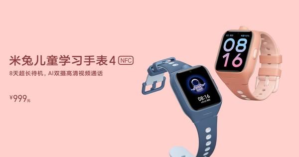 米兔儿童学习手表4系列正式发布 AI双摄高清视频通话