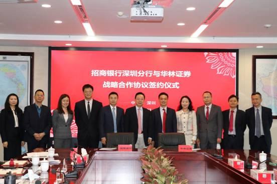 华林证券与招商银行签署战略合作协议