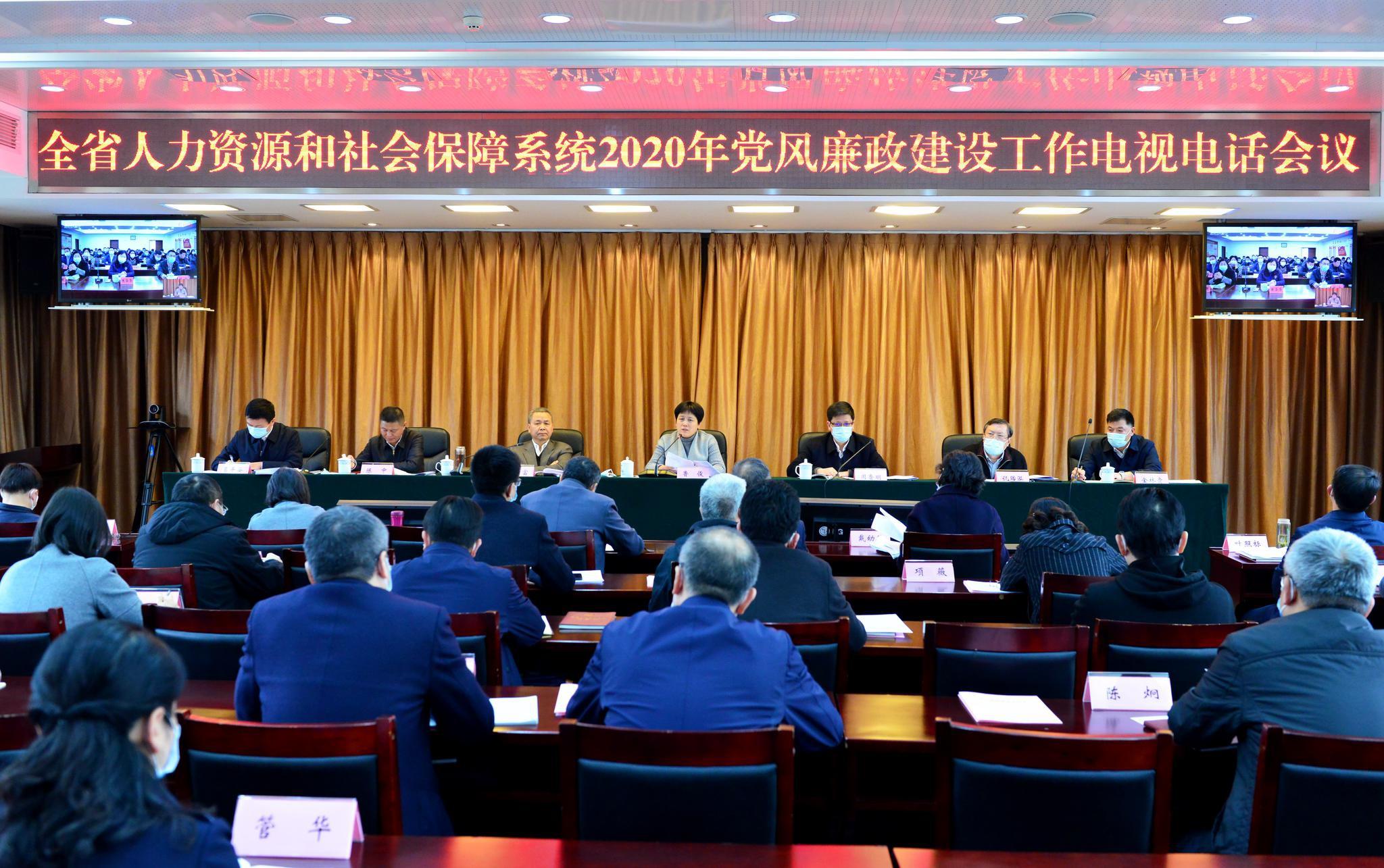 全省人力资源和社会保障系统2020年党风廉政建设工作电视电话会议在杭州召开图片