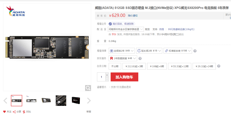 威刚推出XPG威龙SX8200Pro SSD:3.5GB/s速度 100%全平台兼容