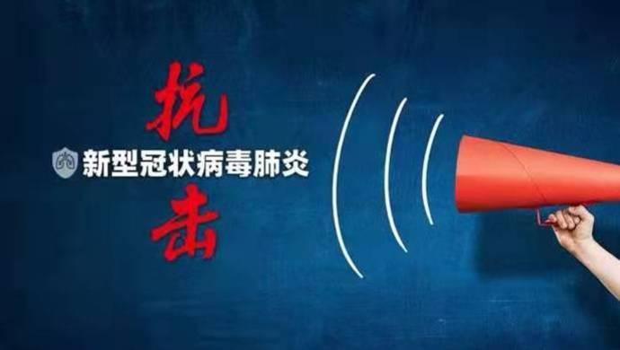 上海疫情疾控发布|强化善意文明执行,符合条件企业家可暂时解除失信惩戒