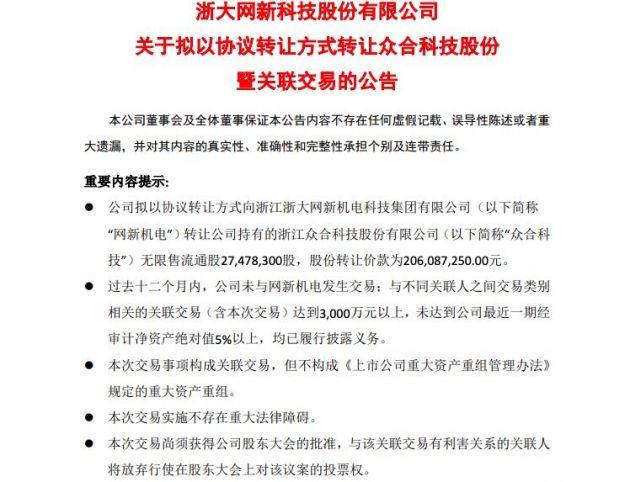 浙大网新:拟协议转让众合科技5%股份 预计收益6600万元