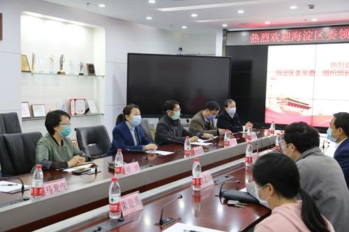 海淀区委常委、组织部部长周志军到东华软件调研复工复产情况