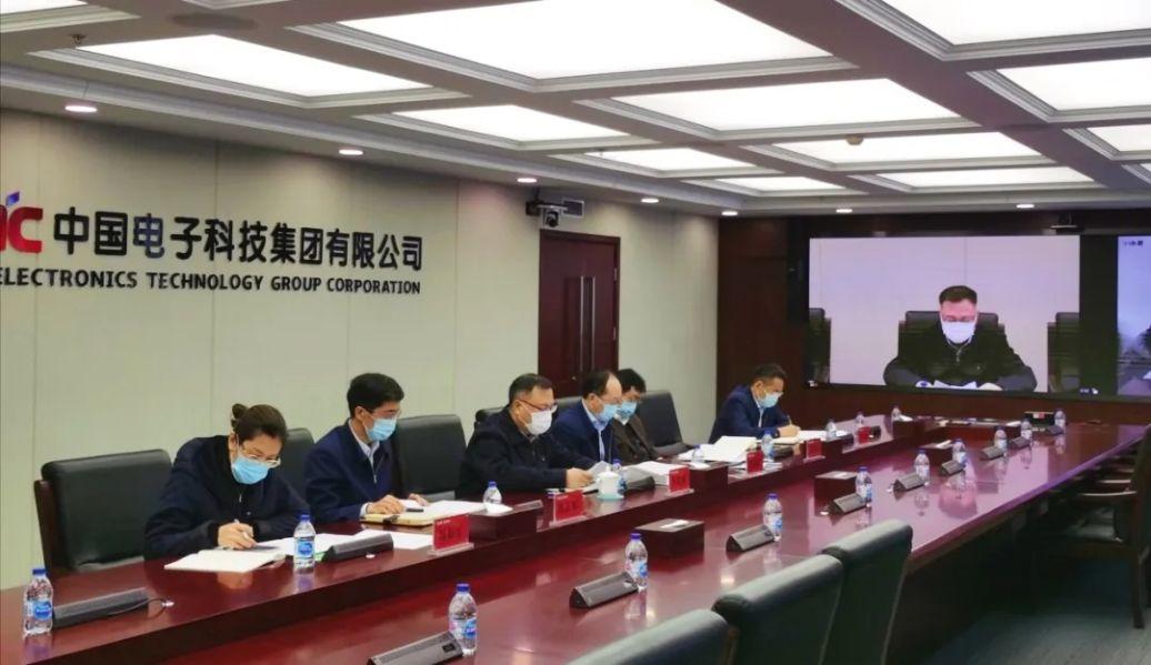 中国电科召开清理拖欠民营企业账款专项工作视频会