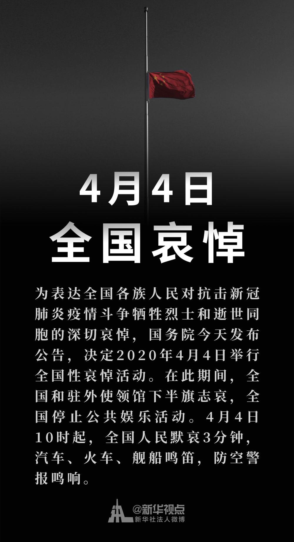 国务院公告:2020年4月4日举行全国性哀悼活动图片