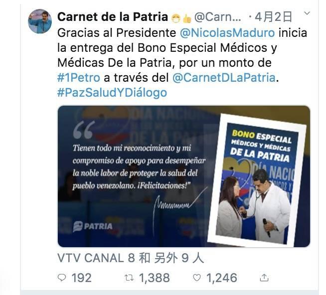 委内瑞拉政府:为应对新冠 为每位医生空投1枚石油币