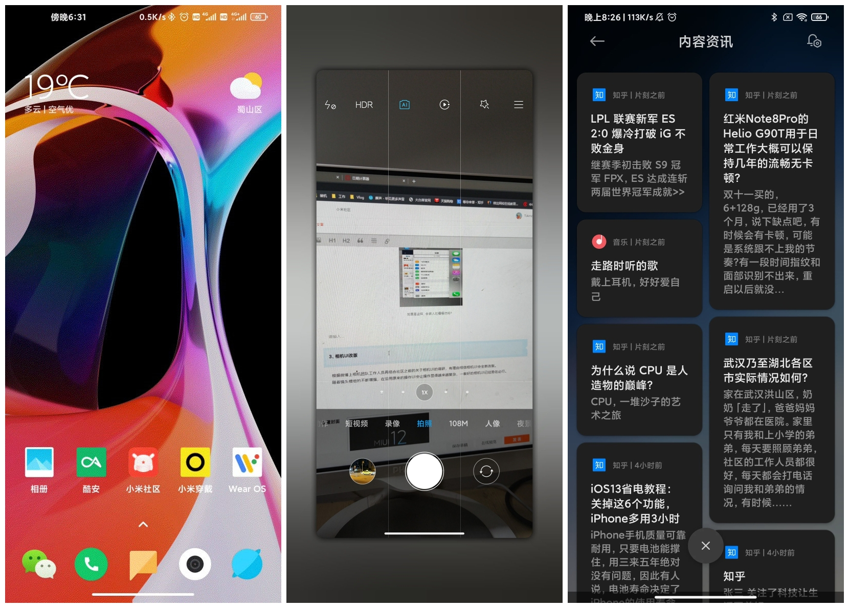 MIUI 12开发版首批截图曝光:相机/手势/通知/广告等大量改进