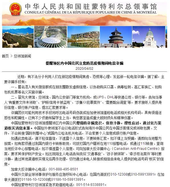 中国驻蒙特利尔总领馆:疫情期间谨防电信诈骗