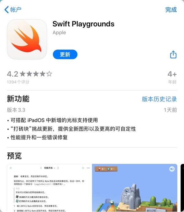 可搭配iPadOS 13.4光标使用:苹果Swift Playgrounds获软件更新