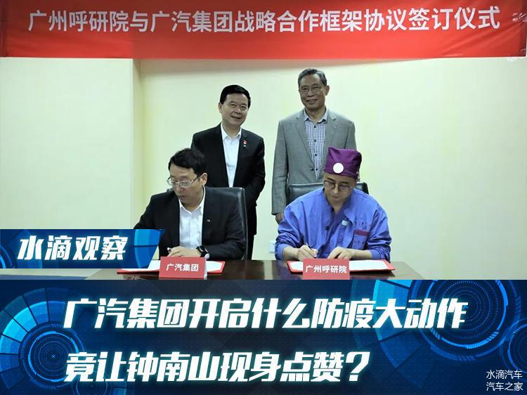 广汽集团开启什么防疫大动作,竟让钟南山现身点赞?