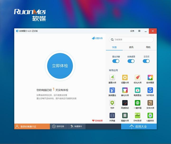 软媒魔方6.23正式版下载:适配Win10新版、高分屏、触控屏+全新云日历