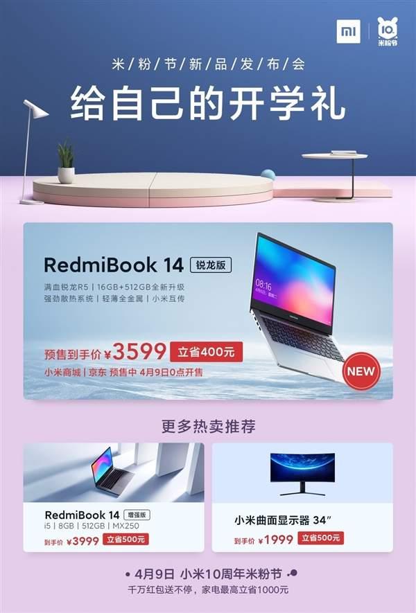 RedmiBook 14锐龙版售3599:锐龙R5加持 16G内存+512G存储