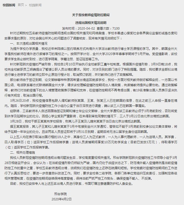 """河北""""5教师擅自出国"""" 韩国校方这样回应图片"""