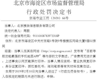 搜狗自称导航功能最强手机地图APP 表述违规被罚3万