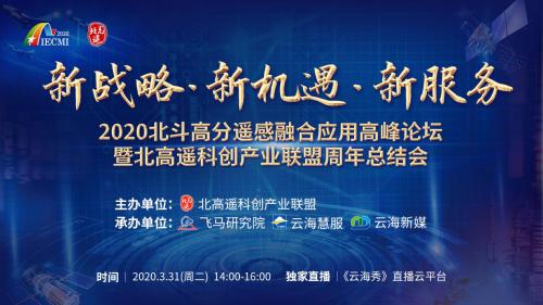 2020北斗高分遥感融合应用高峰论坛,全面解读科技创新发展潜力