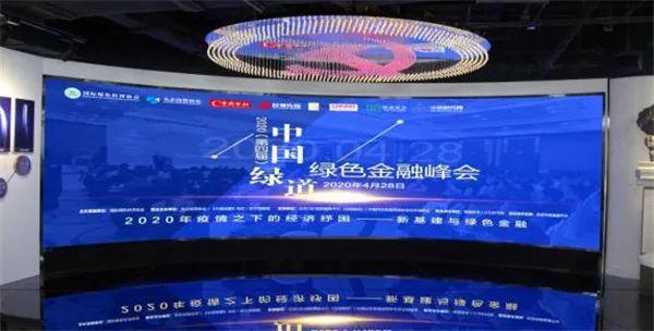 2020中国绿道绿色金融峰会召开