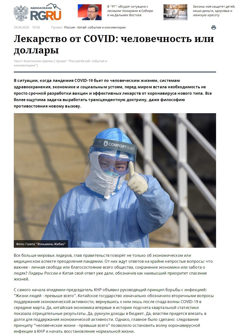 △《俄罗斯报》网站报道截图