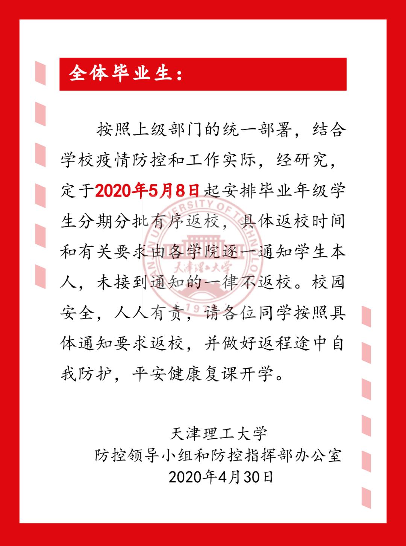 @全体毕业生 |天津理工大学关于2020年春季学期毕业年级学生返校的通知图片