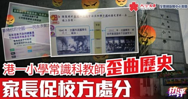 【摩天登录】视给鸦片战争洗白香港毒师毒教摩天登录材图片