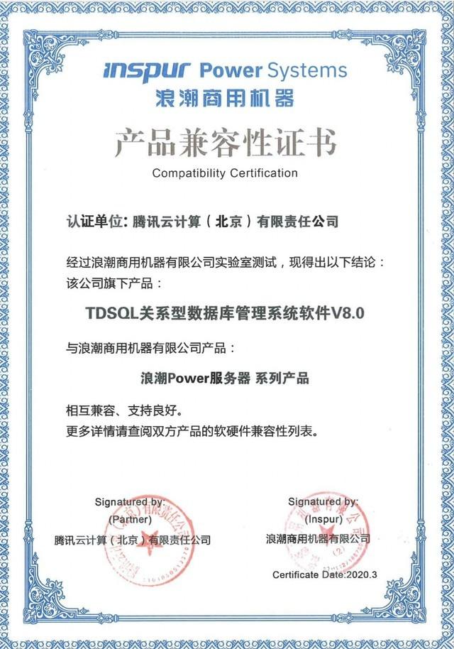 浪潮商用机器与腾讯TDSQL完成互认证