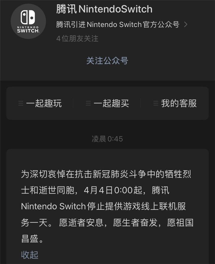腾讯任天堂Switch官方:今日将暂停游戏线上联机一天