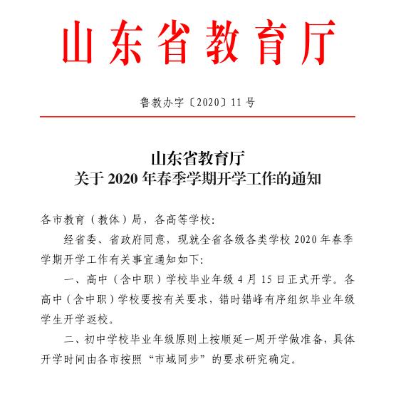 【杏耀官网】这些省份开学杏耀官网时间确定图片