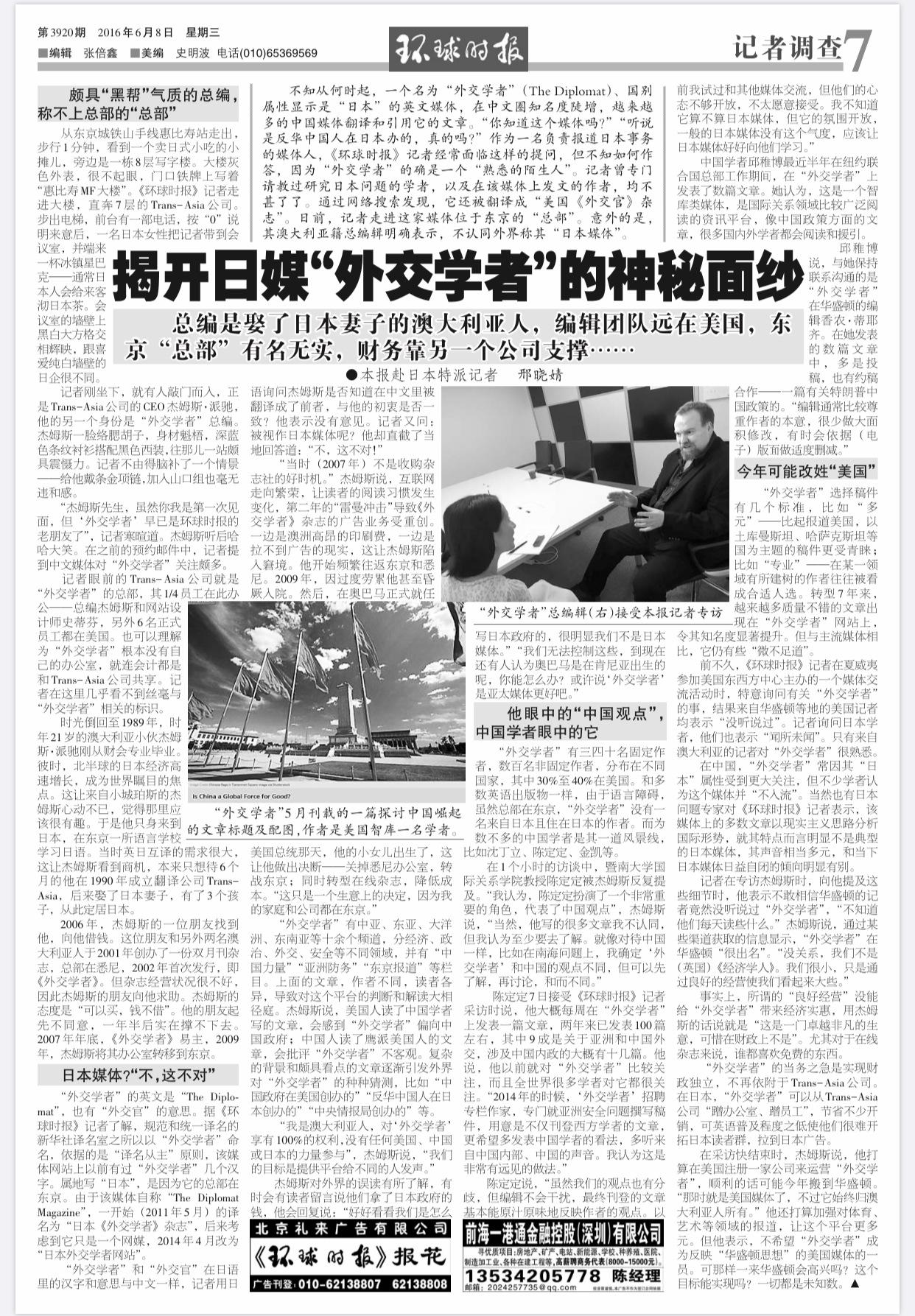 恒行:外交学人中国百名学者为何恒行在这图片