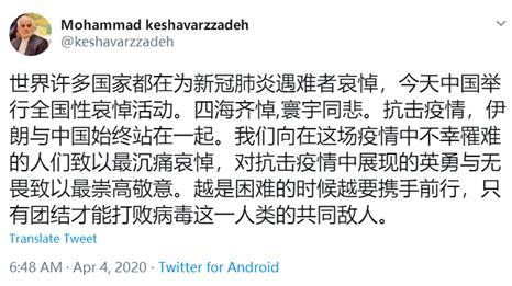 中国今举行全国性哀悼活动 伊朗驻华使馆引用《左传》发文:此刻,我们同中国人站在一起图片