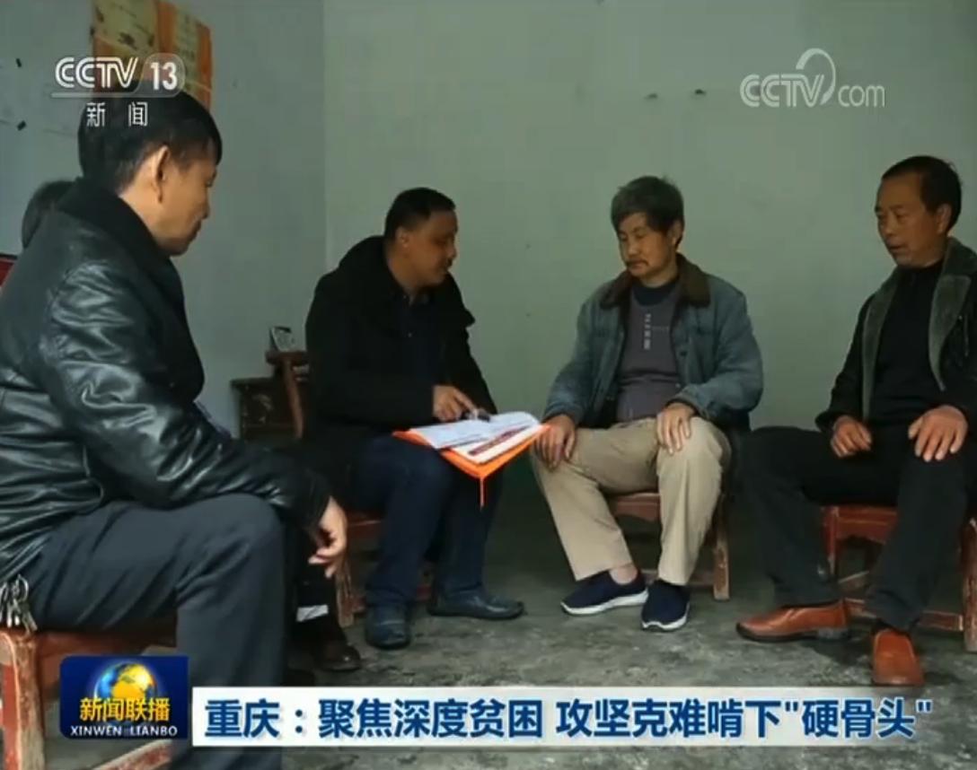 """重庆:聚焦深度贫困 攻坚克难啃下""""硬骨头""""图片"""