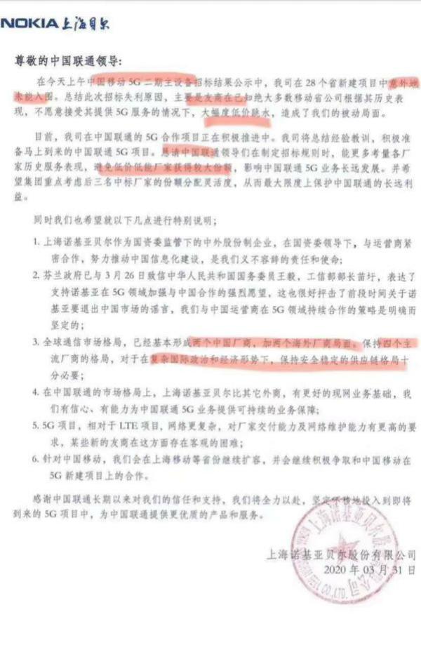 0中标!诺基亚贝尔落选中国移动5G招标却发函给中国联通