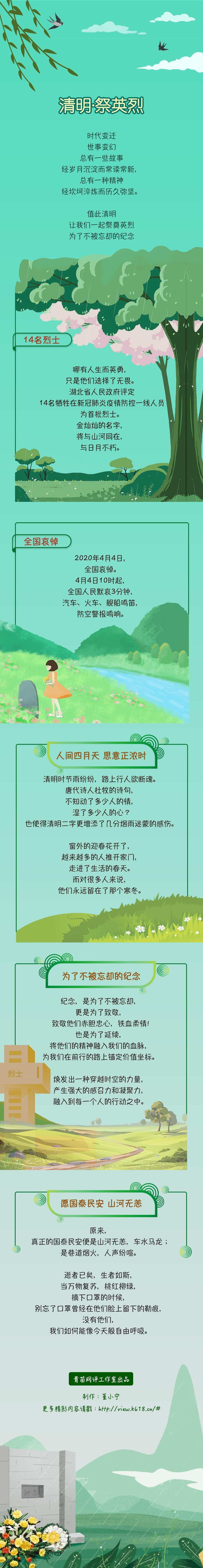 恒行:愿国泰民安山河无恒行恙图片