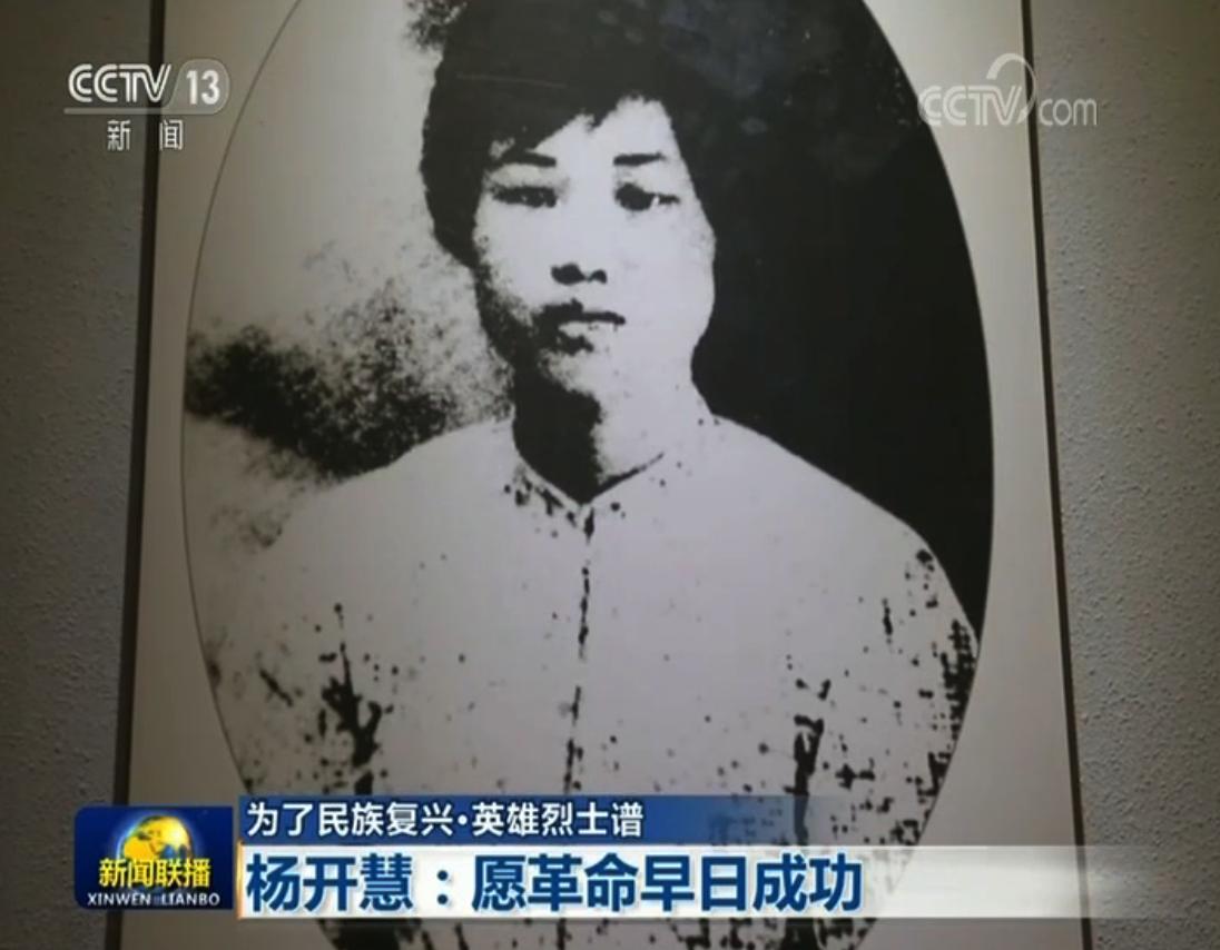 【为了民族复兴·英雄烈士谱】杨开慧:愿革命早日成功图片