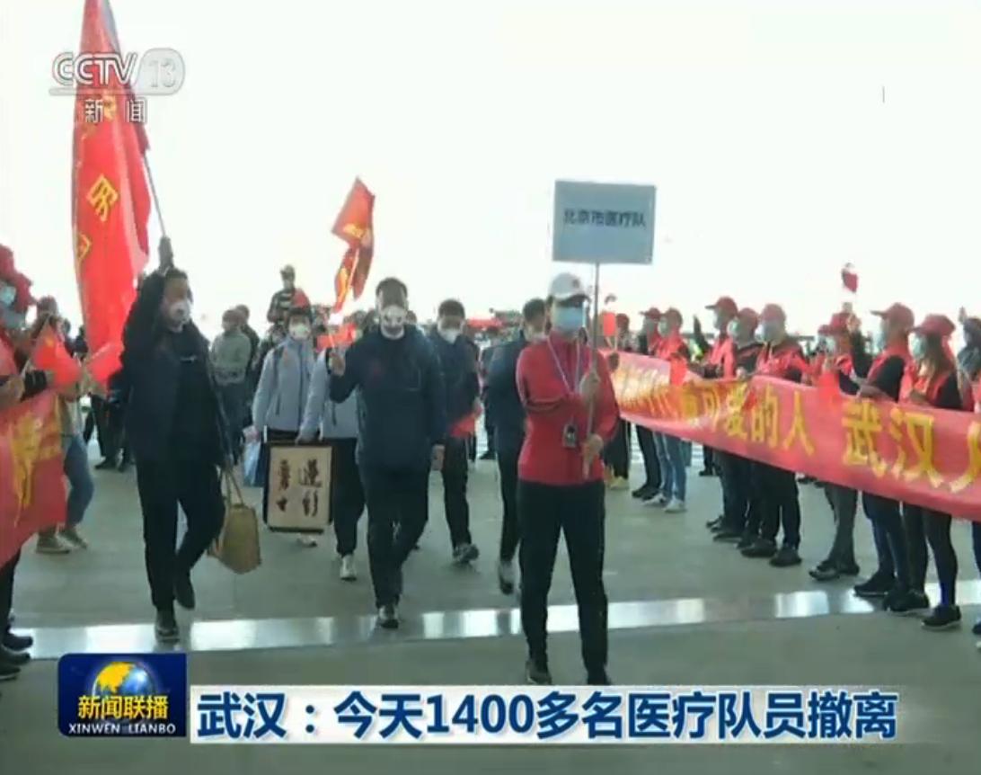 武汉:4月6日1400多名医疗队员撤离图片